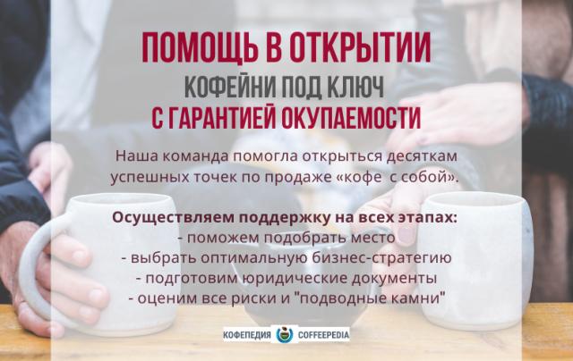 кофейня под ключ москва
