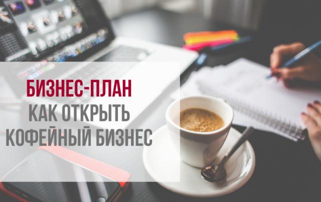 Бизнес план кофе с собой с расчетами