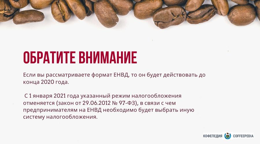 документы кофе с собой