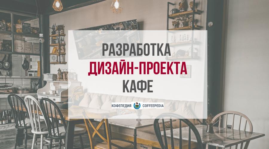 дизайн кафе стоимость