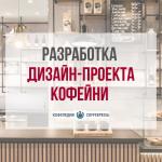дизайн проект кофейня