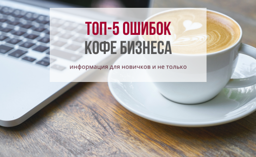 Стоит ли открывать кофе с собой или кофейню? 90% новых точек закрываются в первый год существования. В этой статье мы расскажем о том, как минимизировать основные риски.
